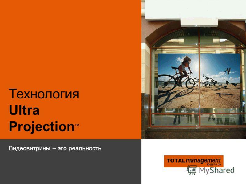 Технология Ultra Projection TM Видеовитрины – это реальность
