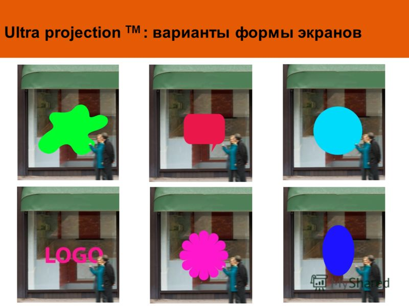 Ultra projection TM : варианты формы экранов