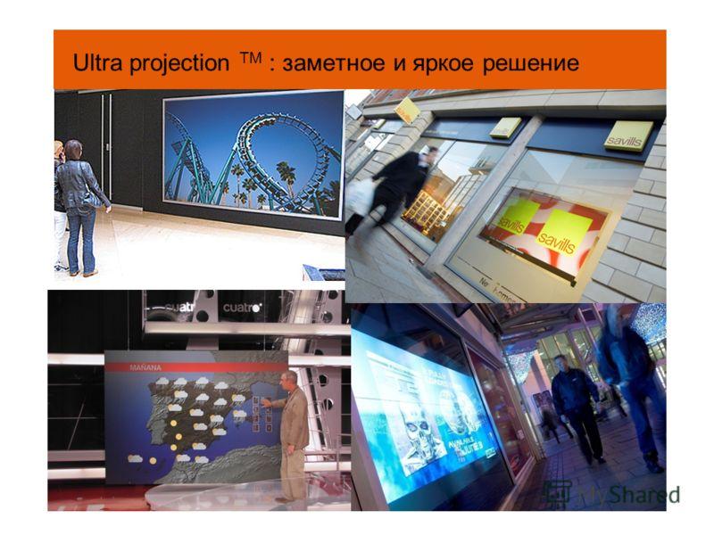 Ultra projection TM : заметное и яркое решение
