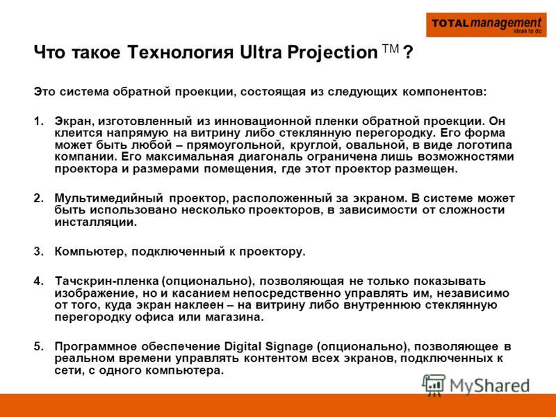 Что такое Технология Ultra Projection TM ? Это система обратной проекции, состоящая из следующих компонентов: 1.Экран, изготовленный из инновационной пленки обратной проекции. Он клеится напрямую на витрину либо стеклянную перегородку. Его форма може