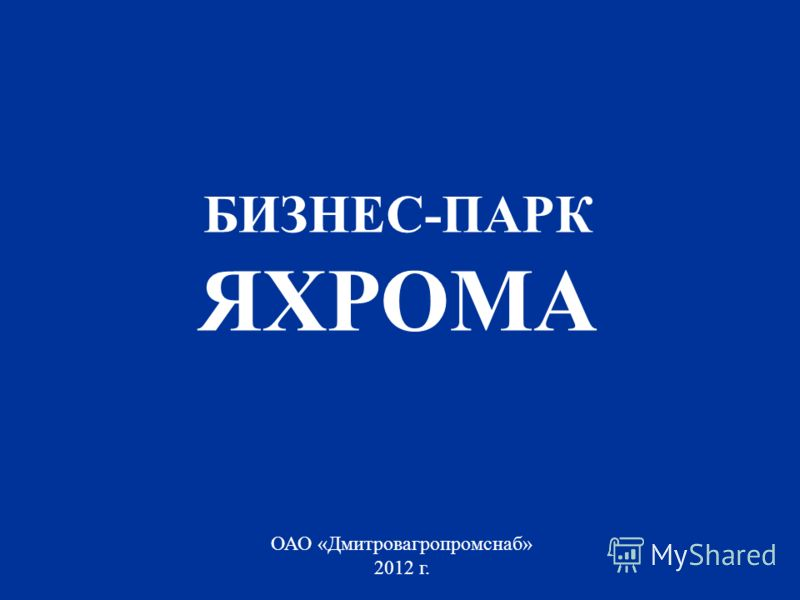 БИЗНЕС-ПАРК ЯХРОМА ОАО «Дмитровагропромснаб» 2012 г.