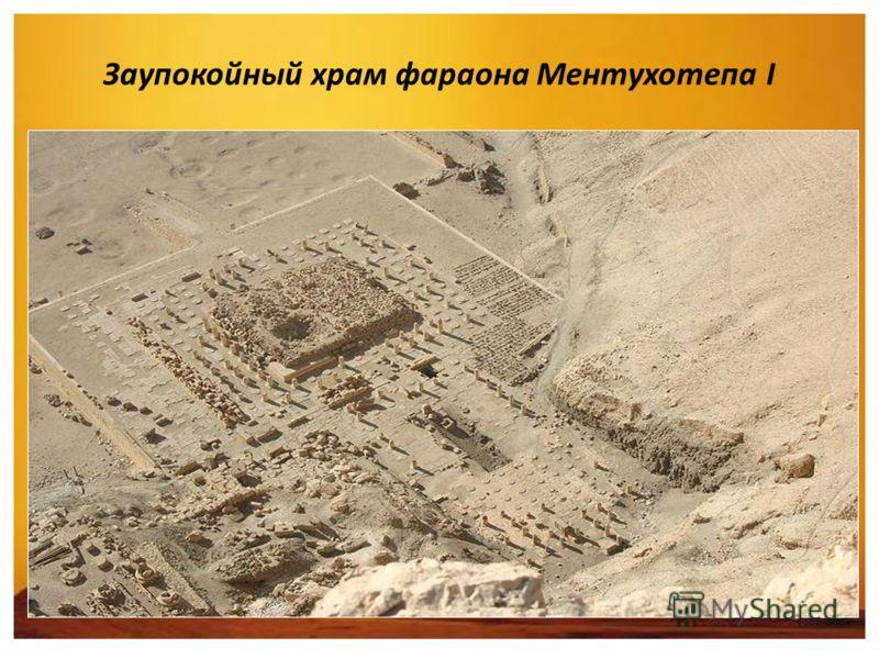 Заупокойный храм фараона Ментухотепа I