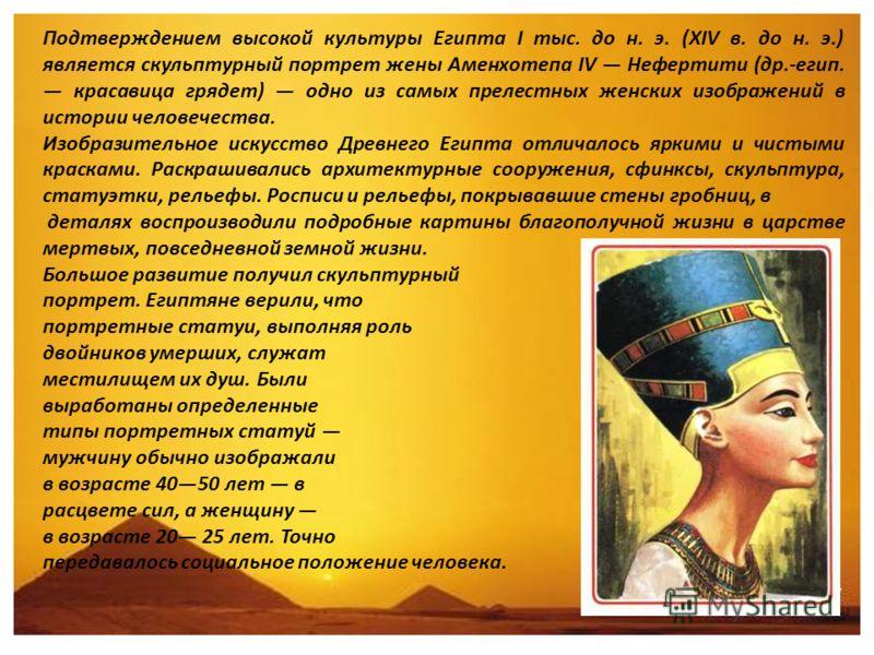 Подтверждением высокой культуры ...: www.myshared.ru/slide/237262