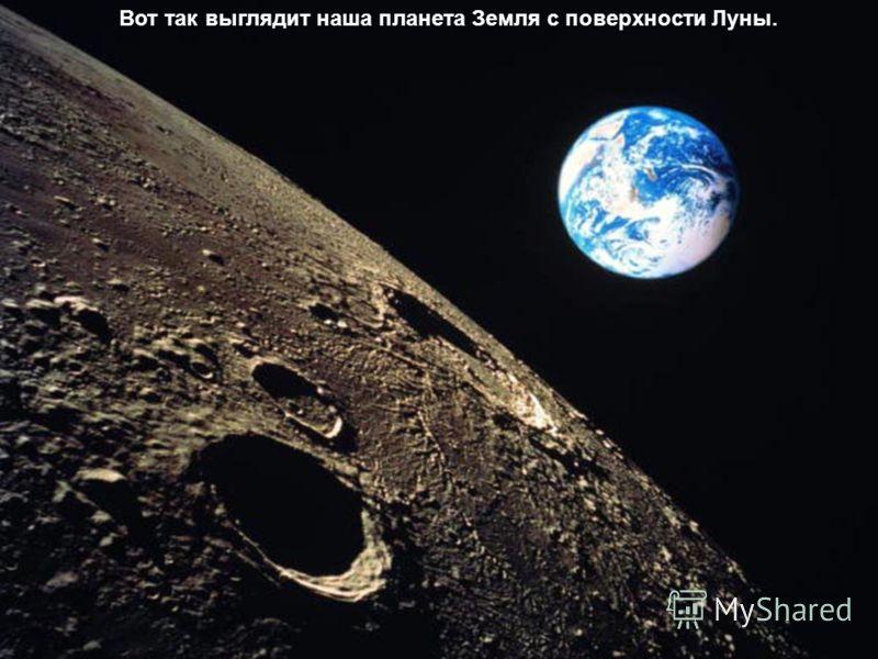 Прыжки по поверхности Луны