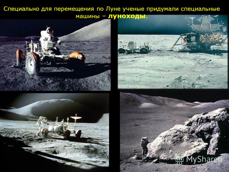 Люди давно мечтали побывать на Луне, но впервые смогли сделать это только 20 июля 1969 года. Это фотографии одного из первых людей на Луне – американского астронавта Нила Армстронга.