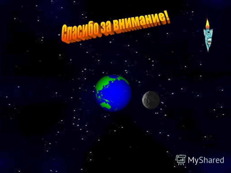Солнечное затмение на Земле глазами экипажа станции Мир. Так выглядела Земля во время солнечного затмения 11 августа 1999 года. На поверхности Земли видна тень Луны
