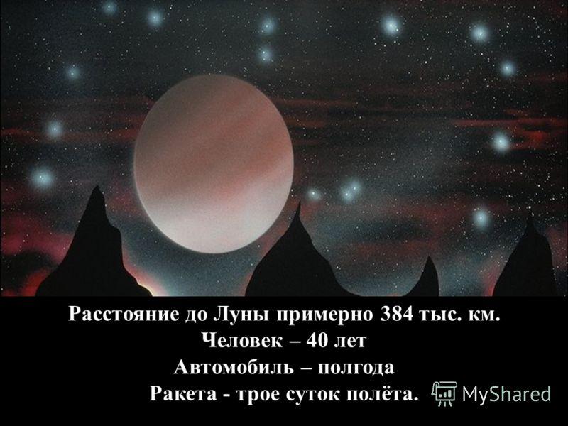 Задание: определите, какой из нарисованных ниже кругов соответствует по размерам Солнцу, какой – Земле, а какой – Луне.