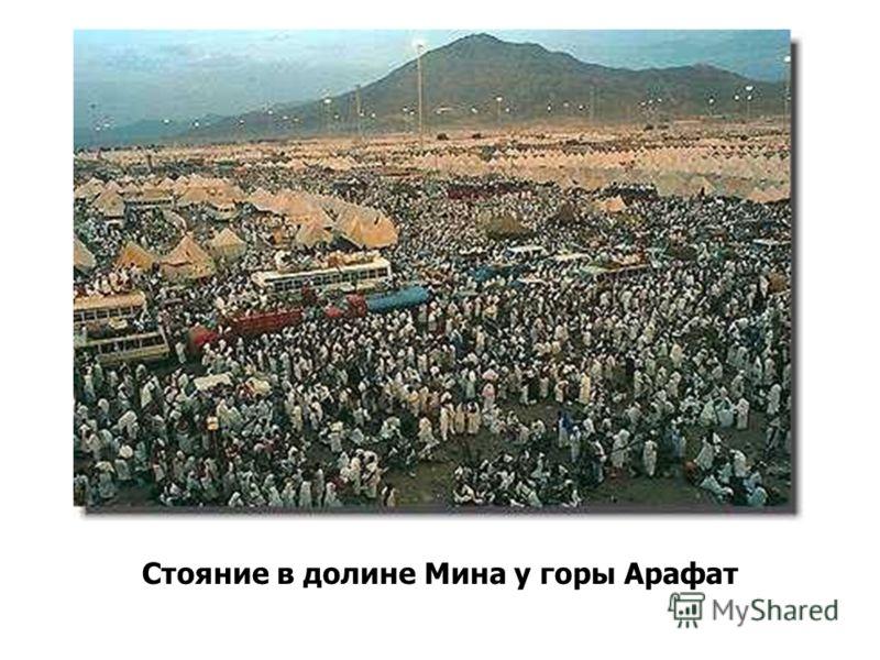 Стояние в долине Мина у горы Арафат
