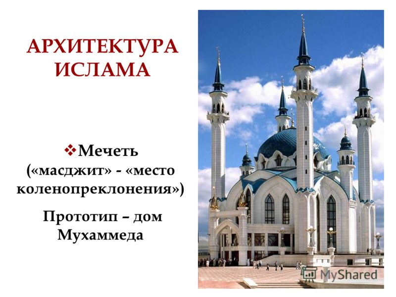 АРХИТЕКТУРА ИСЛАМА Мечеть («масджит» - «место коленопреклонения») Прототип – дом Мухаммеда