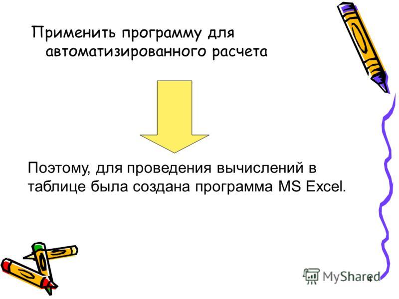 4 Применить программу для автоматизированного расчета Поэтому, для проведения вычислений в таблице была создана программа MS Excel.