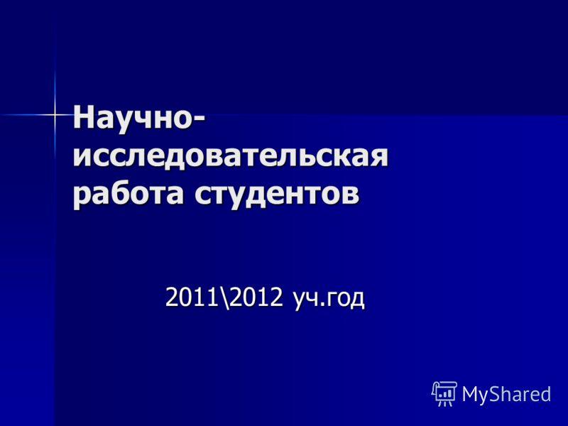 Научно- исследовательская работа студентов 2011\2012 уч.год