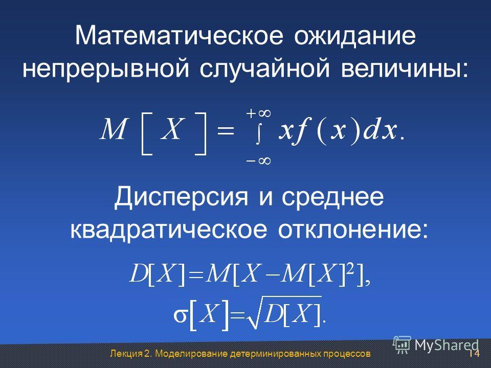 Лекция 2. Моделирование детерминированных процессов Математическое ожидание непрерывной случайной величины: Дисперсия и среднее квадратическое отклонение: 14