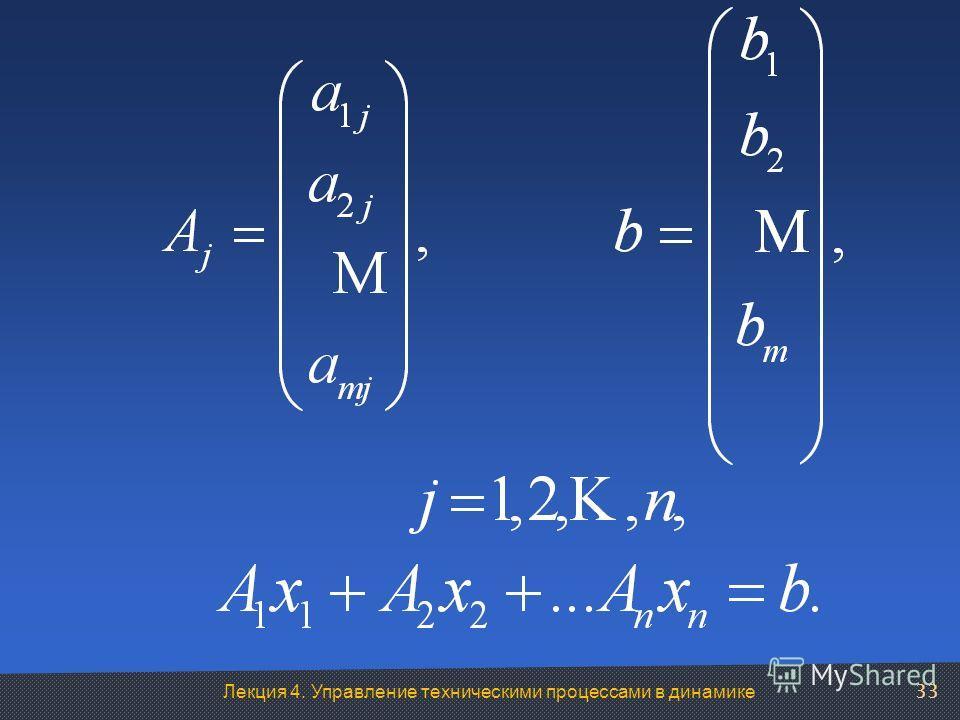 Лекция 4. Управление техническими процессами в динамике 33