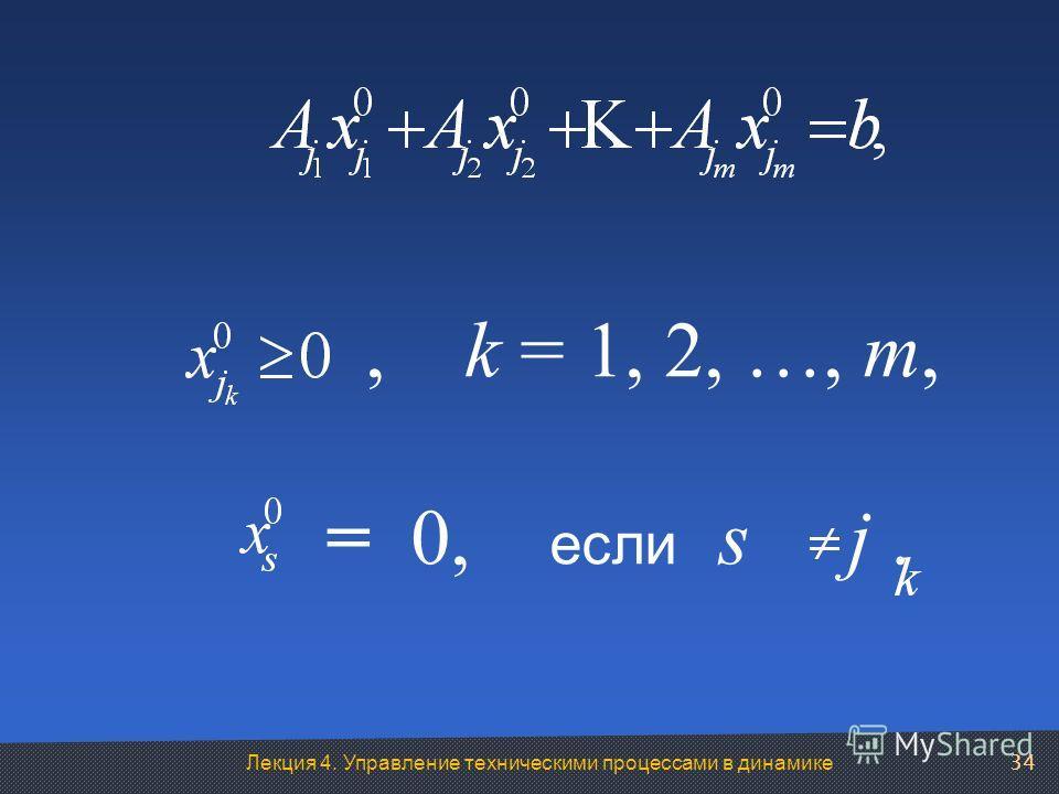 Лекция 4. Управление техническими процессами в динамике, k = 1, 2, …, m, = 0, если s j. 34