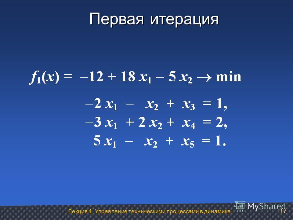 Лекция 4. Управление техническими процессами в динамике Первая итерация 37