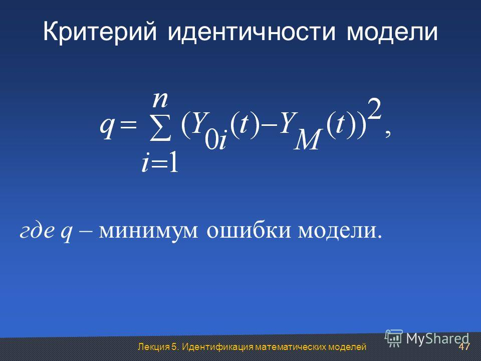 Лекция 5. Идентификация математических моделей Критерий идентичности модели где q – минимум ошибки модели. 47