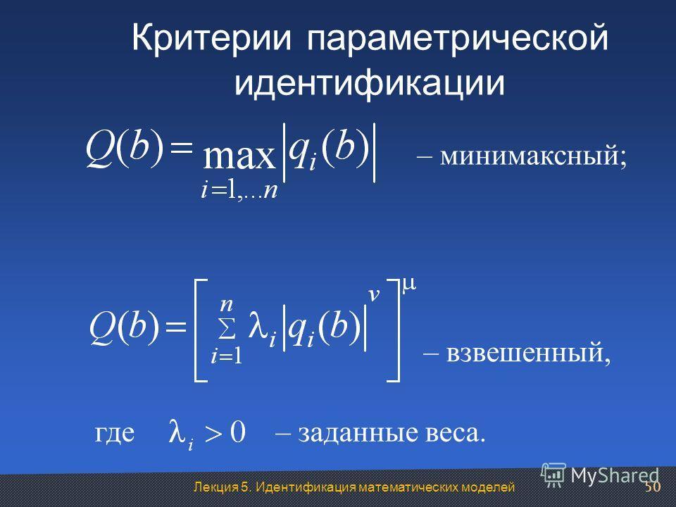 Лекция 5. Идентификация математических моделей Критерии параметрической идентификации – минимаксный; – взвешенный, где– заданные веса. 50