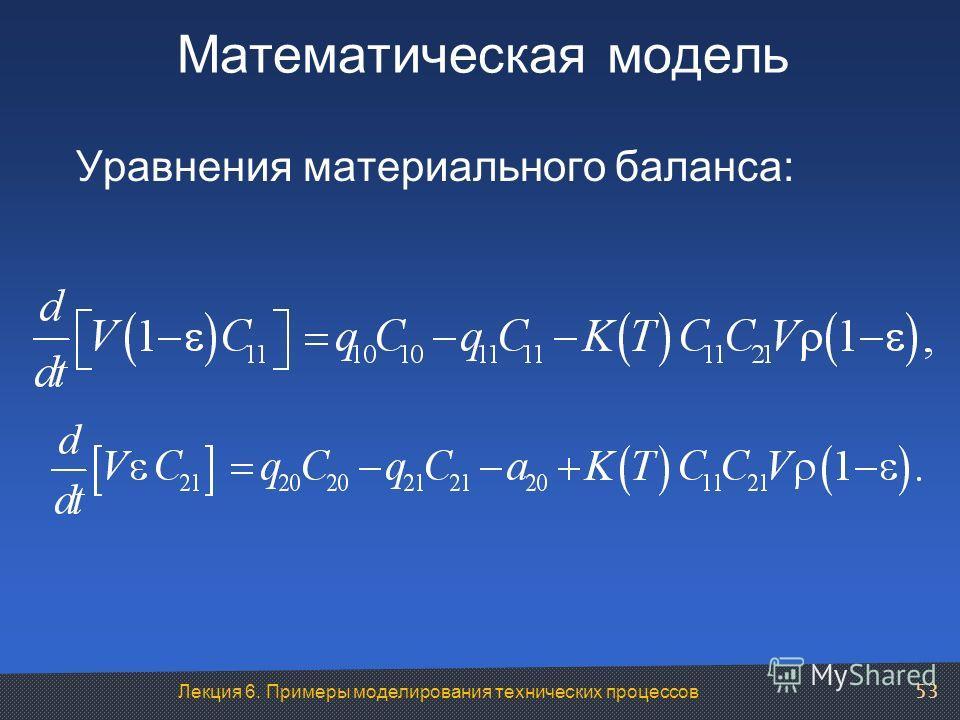Лекция 6. Примеры моделирования технических процессов Математическая модель Уравнения материального баланса: 53