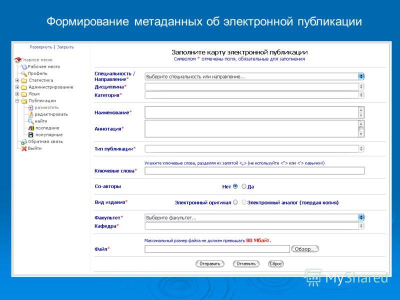 Формирование метаданных об электронной публикации
