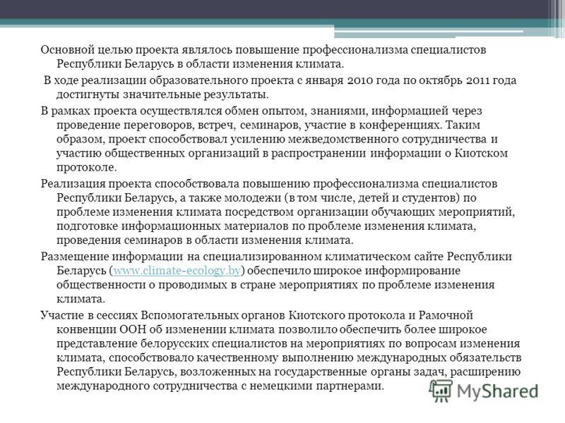 Основной целью проекта являлось повышение профессионализма специалистов Республики Беларусь в области изменения климата. В ходе реализации образовательного проекта с января 2010 года по октябрь 2011 года достигнуты значительные результаты. В рамках п