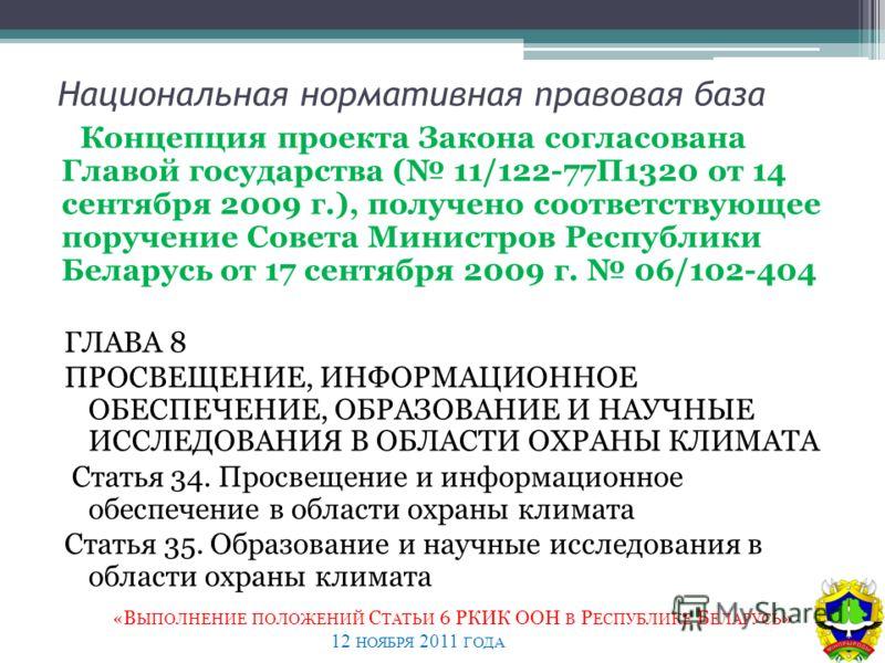 Национальная нормативная правовая база Концепция проекта Закона согласована Главой государства ( 11/122-77П1320 от 14 сентября 2009 г.), получено соответствующее поручение Совета Министров Республики Беларусь от 17 сентября 2009 г. 06/102-404 ГЛАВА 8