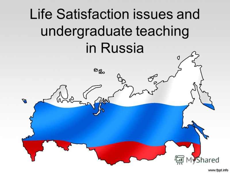 Life Satisfaction issues and undergraduate teaching in Russia