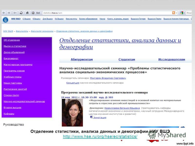 Отделение статистики, анализа данных и демографии НИУ ВШЭ http://www.hse.ru/org/hse/ec/statistics/