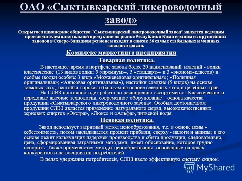 ОАО «Сыктывкарский ликероводочный завод» Открытое акционерное общество