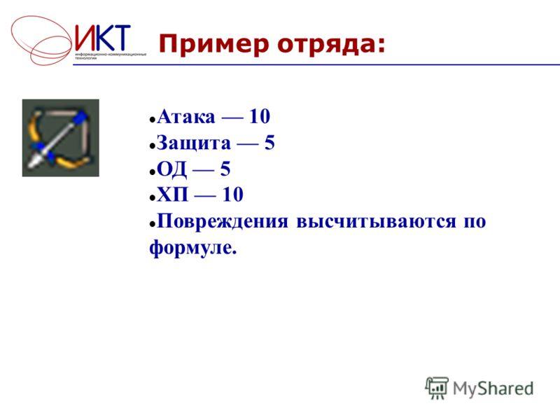 Пример отряда: Атака 10 Защита 5 ОД 5 ХП 10 Повреждения высчитываются по формуле.