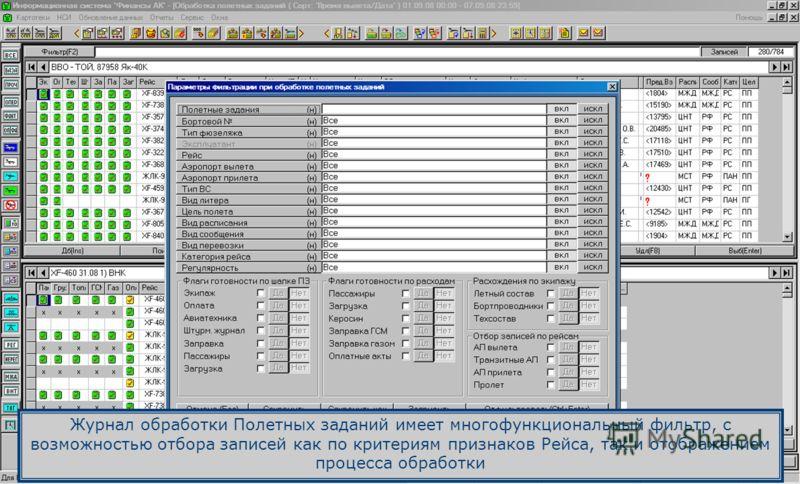 Журнал обработки Полетных заданий имеет многофункциональный фильтр, с возможностью отбора записей как по критериям признаков Рейса, так и отображением процесса обработки