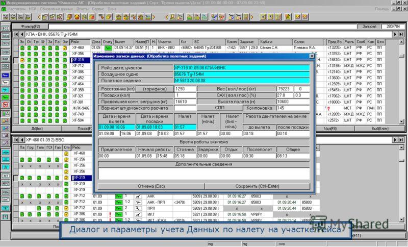 Диалог и параметры учета Данных по налету на участке Рейса