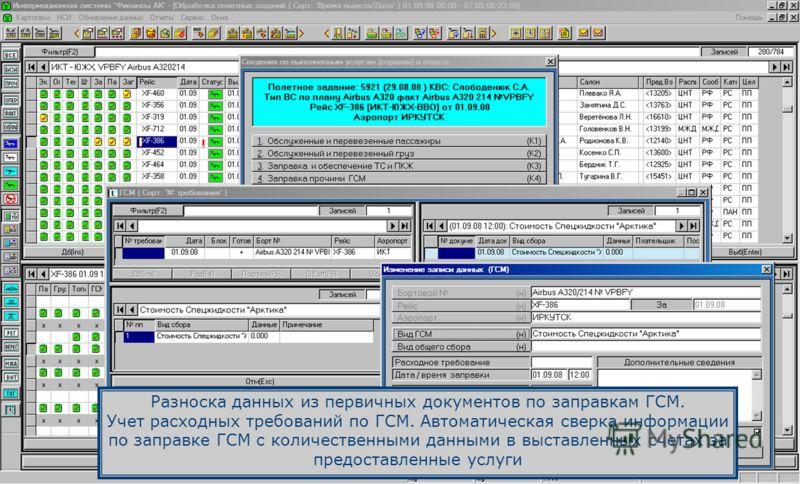Разноска данных из первичных документов по заправкам ГСМ. Учет расходных требований по ГСМ. Автоматическая сверка информации по заправке ГСМ с количественными данными в выставленных счетах за предоставленные услуги