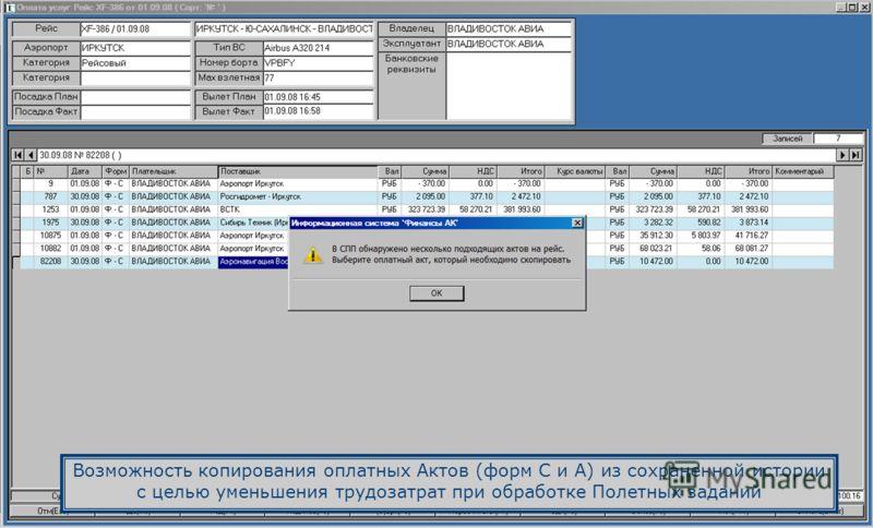Возможность копирования оплатных Актов (форм С и А) из сохраненной истории с целью уменьшения трудозатрат при обработке Полетных заданий