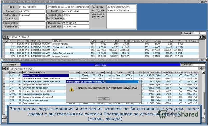 Запрещение редактирования и изменения записей по Акцептованным услугам, после сверки с выставленными счетами Поставщиков за отчетные периоды (месяц, декада)