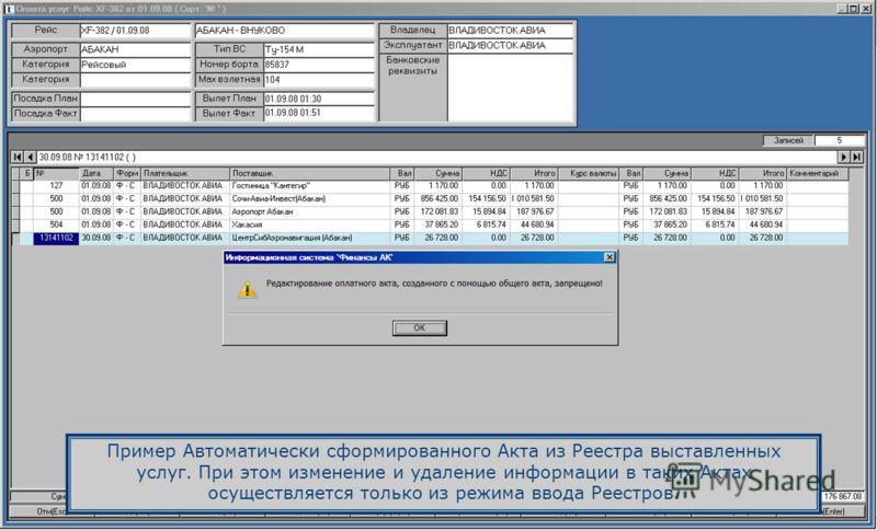 Пример Автоматически сформированного Акта из Реестра выставленных услуг. При этом изменение и удаление информации в таких Актах осуществляется только из режима ввода Реестров.