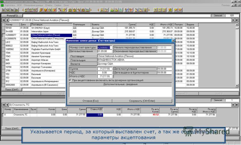 Указывается период, за который выставлен счет, а так же определяются параметры акцептования