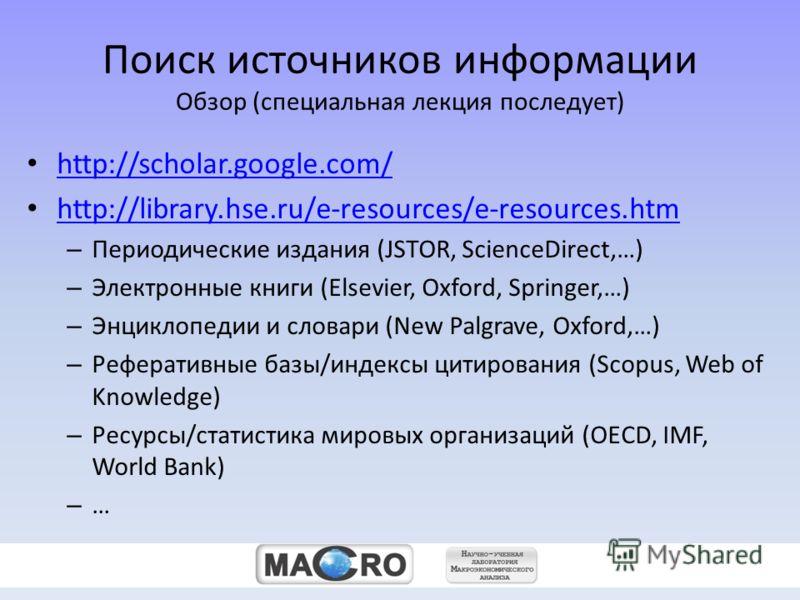 zz Поиск источников информации Обзор (специальная лекция последует) http://scholar.google.com/ http://library.hse.ru/e-resources/e-resources.htm – Периодические издания (JSTOR, ScienceDirect,…) – Электронные книги (Elsevier, Oxford, Springer,…) – Энц