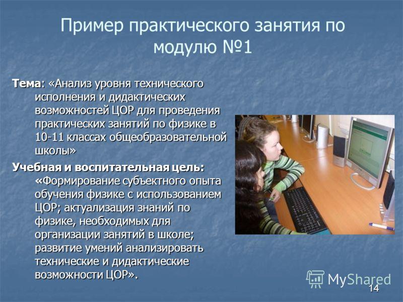 Пример практического занятия по модулю 1 Тема: «Анализ уровня технического исполнения и дидактических возможностей ЦОР для проведения практических занятий по физике в 10-11 классах общеобразовательной школы» Учебная и воспитательная цель: «Формирован
