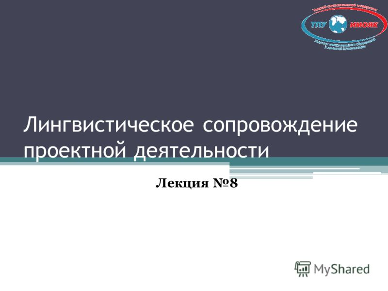 Лингвистическое сопровождение проектной деятельности Лекция 8