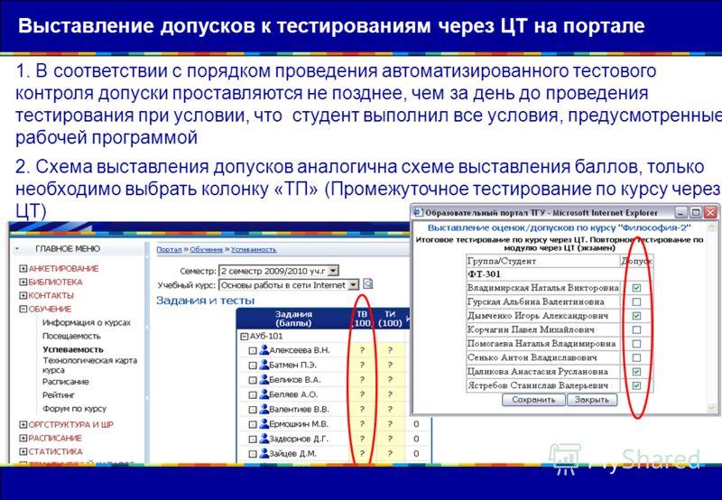 Выставление допусков к тестированиям через ЦТ на портале 1. В соответствии с порядком проведения автоматизированного тестового контроля допуски проставляются не позднее, чем за день до проведения тестирования при условии, что студент выполнил все усл