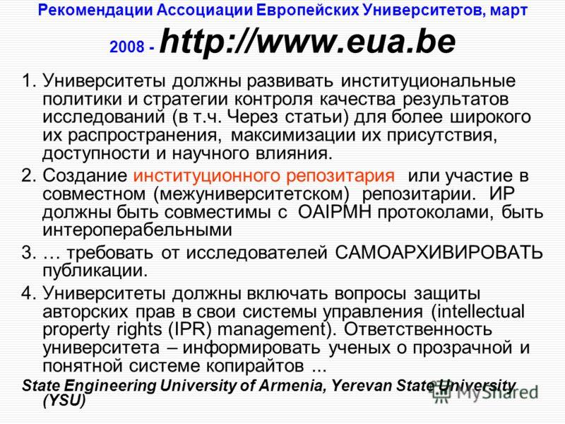 Рекомендации Ассоциации Европейских Университетов, март 2008 - http://www.eua.be 1.Университеты должны развивать институциональные политики и стратегии контроля качества результатов исследований (в т.ч. Через статьи) для более широкого их распростран