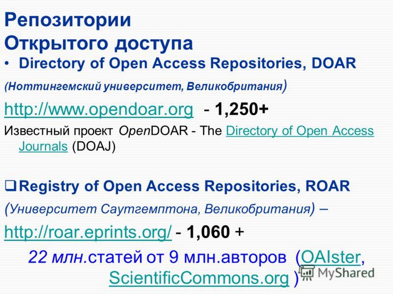 Репозитории Открытого доступа Directory of Open Access Repositories, DOAR (Ноттингемский университет, Великобритания ) http://www.opendoar.orghttp://www.opendoar.org - 1,250+ Известный проект OpenDOAR - The Directory of Open Access Journals (DOAJ)Dir