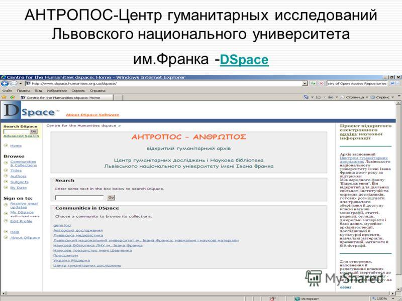 АНТРОПОС-Центр гуманитарных исследований Львовского национального университета им.Франка - DSpace DSpace