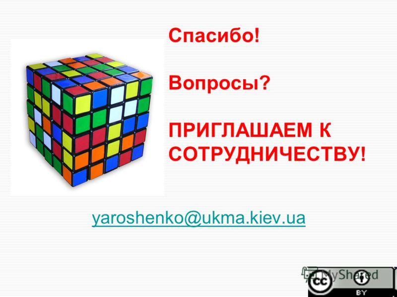Спасибо! Вопросы? ПРИГЛАШАЕМ К СОТРУДНИЧЕСТВУ! yaroshenko@ukma.kiev.ua