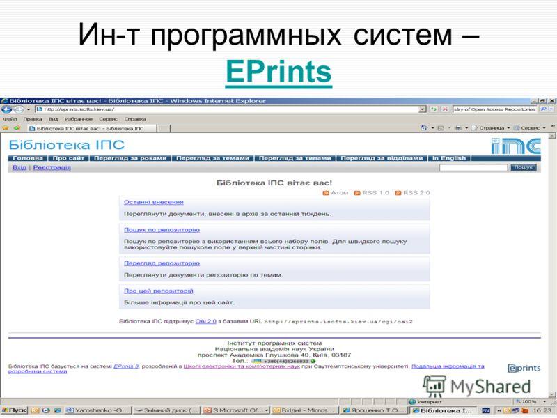 Ин-т программных систем – EPrints EPrints