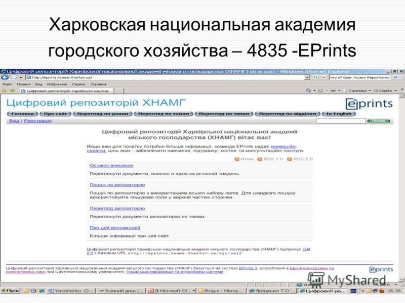 Харковская национальная академия городского хозяйства – 4835 -EPrints