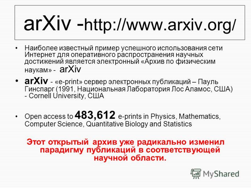arXiv - http://www.arxiv.org / Наиболее известный пример успешного использования сети Интернет для оперативного распространения научных достижений является электронный «Архив по физическим наукам» - arXiv arXiv - «е-print» сервер электронных публикац