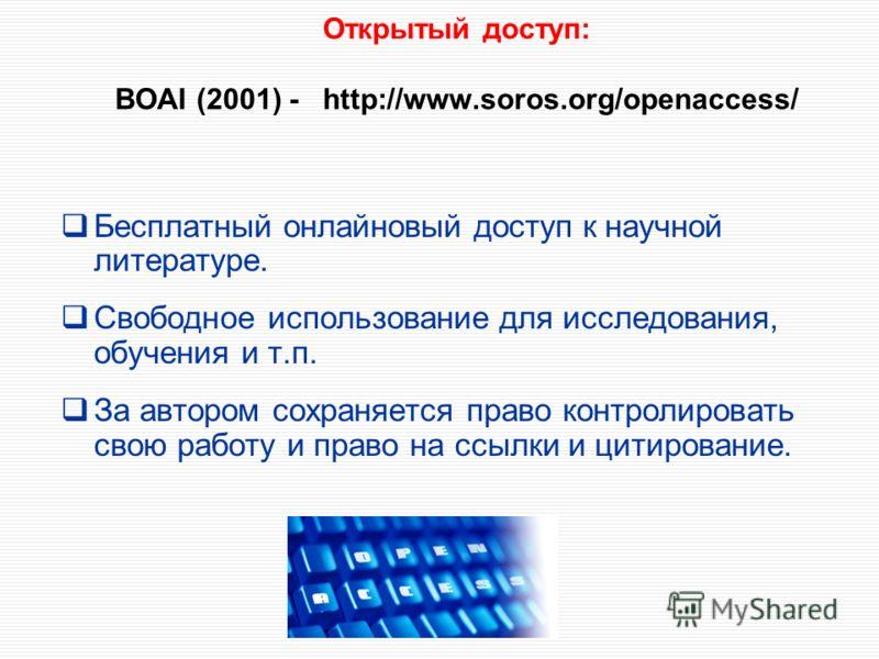 Открытый доступ: BOAI (2001) - http://www.soros.org/openaccess/ Бесплатный онлайновый доступ к научной литературе. Свободное использование для исследования, обучения и т.п. За автором сохраняется право контролировать свою работу и право на ссылки и ц