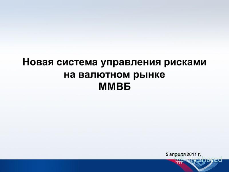Новая система управления рисками на валютном рынке ММВБ 5 апреля 2011 г.