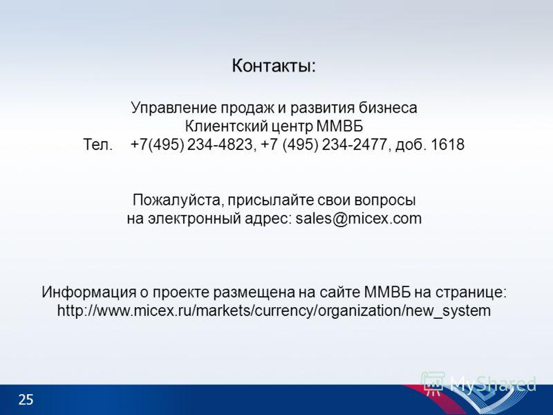 25 Контакты: Управление продаж и развития бизнеса Клиентский центр ММВБ Тел. +7(495) 234-4823, +7 (495) 234-2477, доб. 1618 Пожалуйста, присылайте свои вопросы на электронный адрес: sales@micex.com Информация о проекте размещена на сайте ММВБ на стра